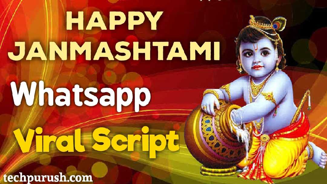 [Updated] Happy Janmashtami Wishing Script 2020 – WhatsApp Viral Script