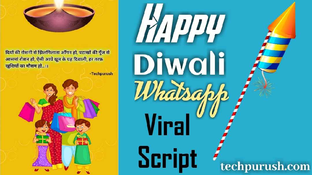 [Updated] Happy Diwali Wishing Script 2020 – WhatsApp Viral Script