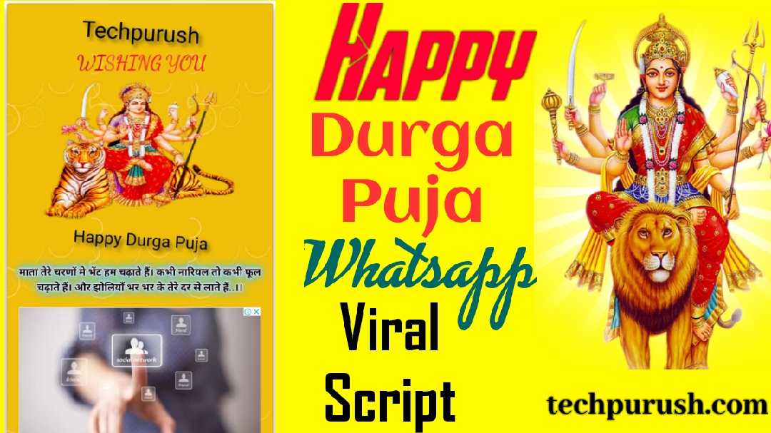[Updated] Happy Durga Puja Wishing Script 2020 – WhatsApp Viral Script